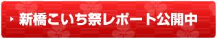 新橋こいち祭レポート公開中